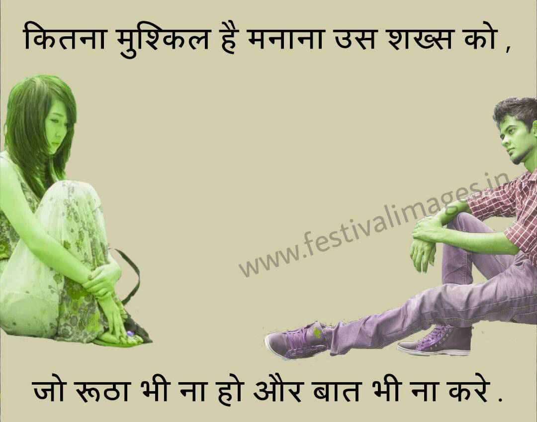 New Love Breakup Shayari 2017 Pictures Images Very Sad Hindi Shayari