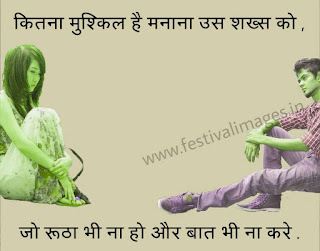 New Love breakup Shayari 2017 pictures images