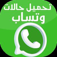 تحميل اغاني, حالات وتساب تحميل, drive.google, mediafire, whatsapp video, cases of Whatsapp,