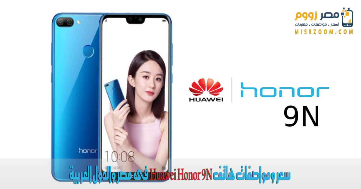 سعر ومواصفات هاتف Huawei Honor 9N فى مصر والدول العربية