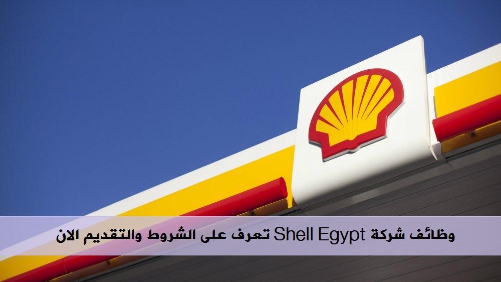 d6078a321 اعلنت شركة Shell للبترول عن توافر فرص عمل ووظائف خايلة بالشركة فى اعلان  لسنة 2019