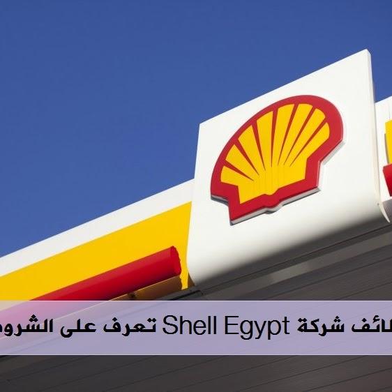 اعلان وظائف شركة Shell Egypt للبترول 2019 تعرف على الشروط وطريقة التقديم الان