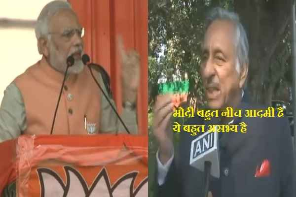 manishankar-aiyar-told-why-he-call-pm-narendra-modi-neech-aadmi
