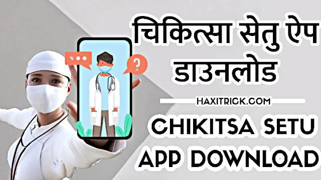 Chikitsa Setu App Download for Android