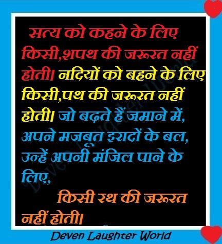 Suvichar in Hindi | आज का सबसे अच्छा सुविचार