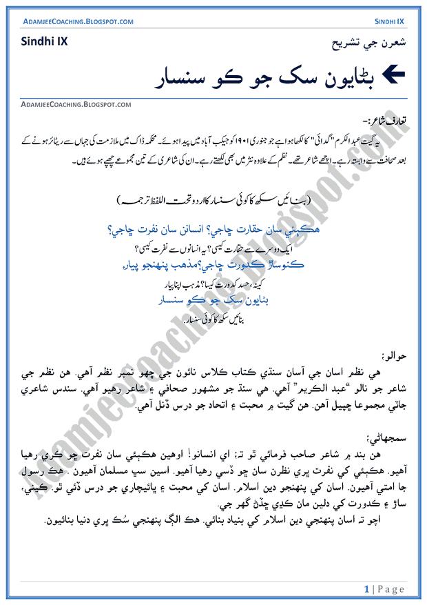 Asan Jo Watan Sindhi Essay Hamara  Adamjee Coaching: Sindhi IX Notes