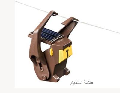 لعبة تسلق الحبل ، تعمل بالطاقة الشمسية