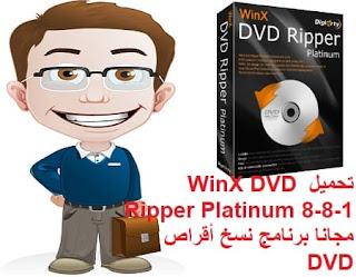تحميل WinX DVD Ripper Platinum 8-8-1 مجانا برنامج نسخ أقراص DVD