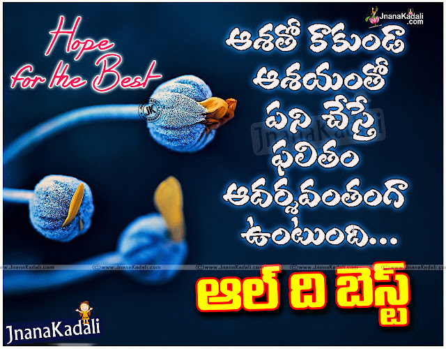 Best Wishes Quotes, Pictures, All the Best , Wonderful Thoughts and Good ... Wishes - Inspirational Quotes, Motivational Thoughts and Pictures,Top 34 Inspirational Picture Quotes,Here is Telugu Best All the Best quotes, Best telugu All the Best quotes for youth, Beautiful Telugu All the Best quotes, Nice top telugu friendship quotes, Best All the Best quotes in telugu for youth, Inspirational telugu All the Best in telugu
