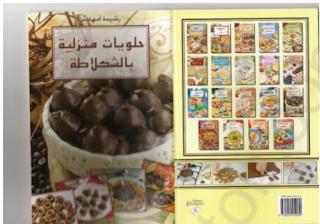 تحميل كتاب حلويات منزلية بالشوكولاته