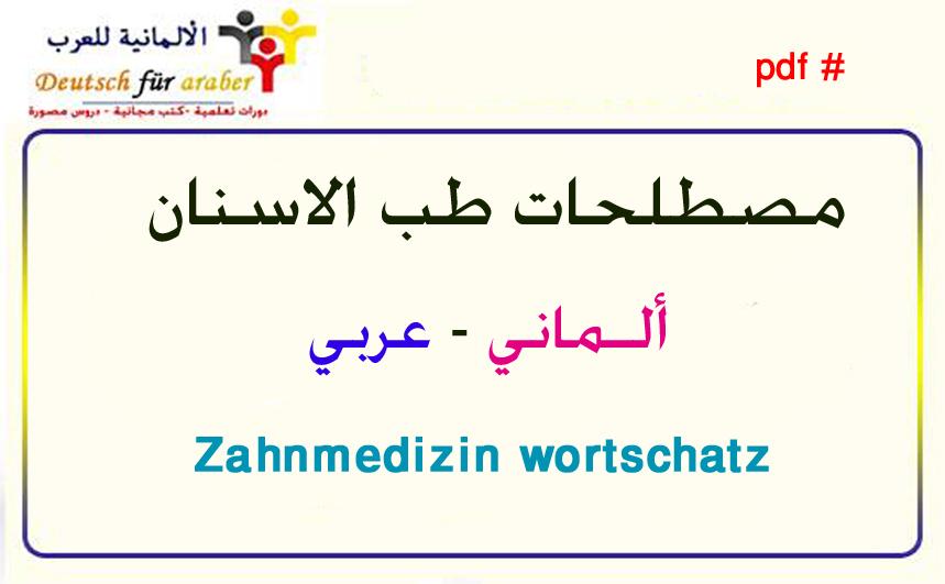 مفردات في طب الاسنان باللغة الالمانية مترجمة الى العربية Zahnmedizin Wortschatz Deutsch Arabisch