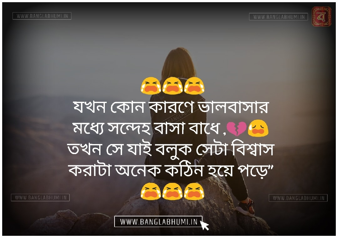 Bangla Whatsapp & Facebook Sad Love Status Free Download