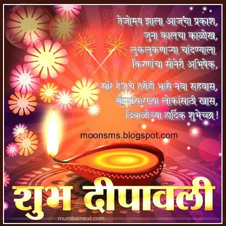 Happy Diwali 2014 Marathi Sms  message, wishes, Greetings, Wallpaper, Marathi festival sms images picture photo.