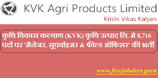 Krishi Vikas Kalyan, KVK, Madhya Pradesh, MP, Chhattisgarh, Manager, Supervisor, Field Officer, 10th, freejobalert, Sarkari Naukri, Latest Jobs, Hot Jobs, krishi kalyan logo