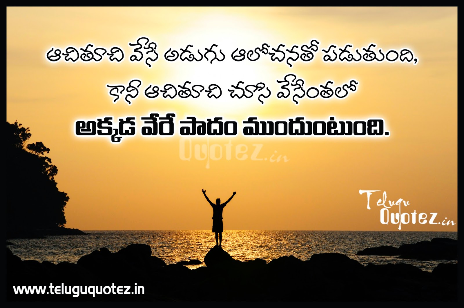 Life Journey Quotes In Hindi: Telugu Quotes On Life