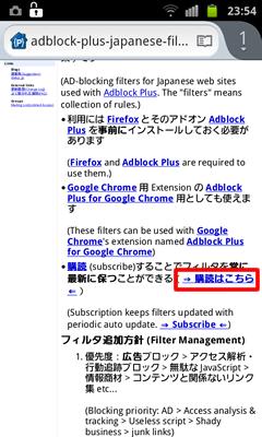 Android版FirefoxのAdblock Plus 日本用フィルタの購読の仕方を知らない人がいる? -3