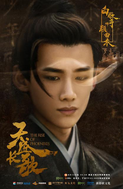 Character poster The Rise of Phoenixes Bai jingting