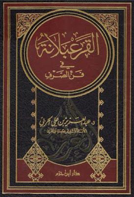 القرعبلانة في فن الصرف - عبد العزيز الحربي , pdf