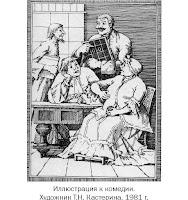istorija-sozdanija-nedorosl-fonvizin