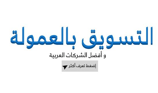 Arab affiliate marketing