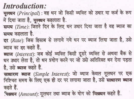 Simple interest definition in hindi