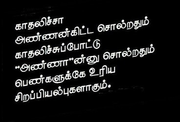 Tamil Edy Quotes