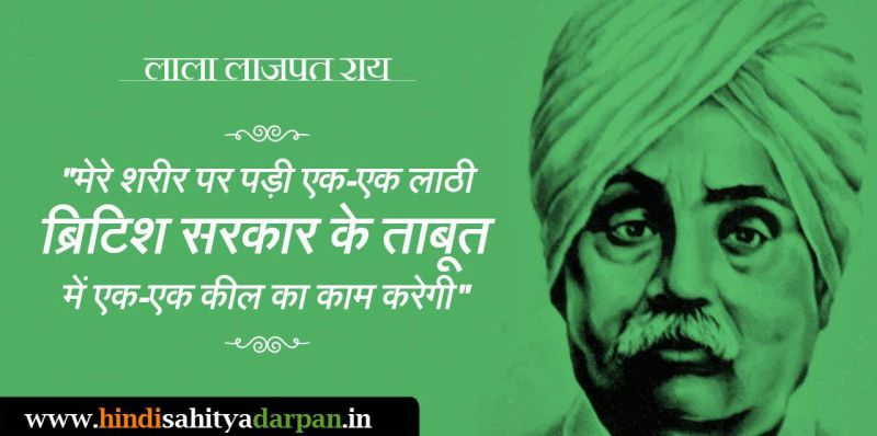 freedom struggle quotes in hindi