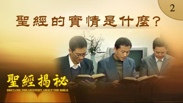 東方閃電-全能神教會電影