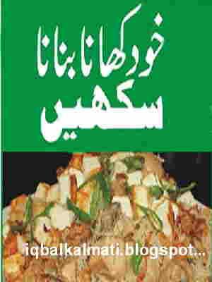 Indian cooking recipe book pdf free download