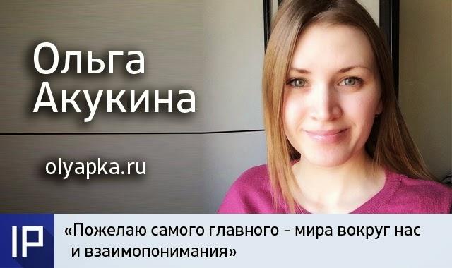 Интервью с IT-журналистом — Ольгой Акукиной