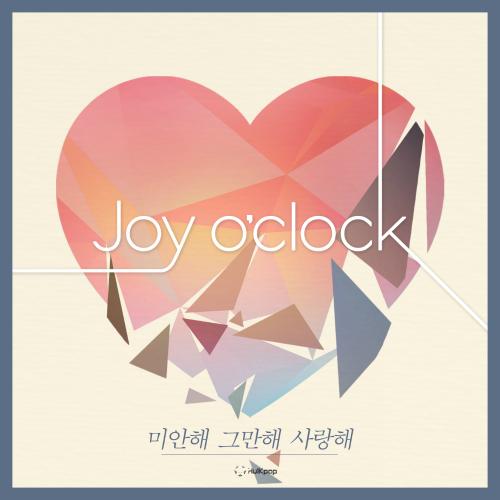 [Single] Joy o'clock – 미안해 그만해 사랑해