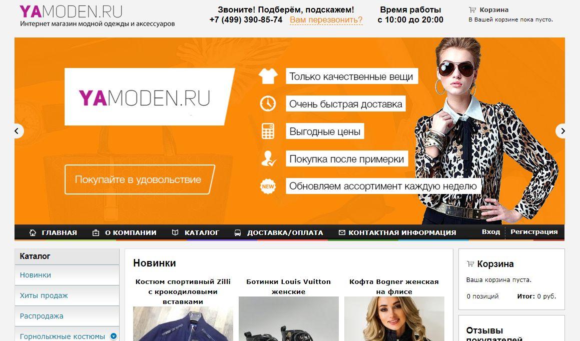 13610721 Интернет-магазин брендовой молодежной одежды