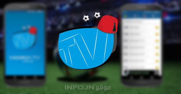 برنامج مشاهدة القنوات الرياضية Mobikim tv