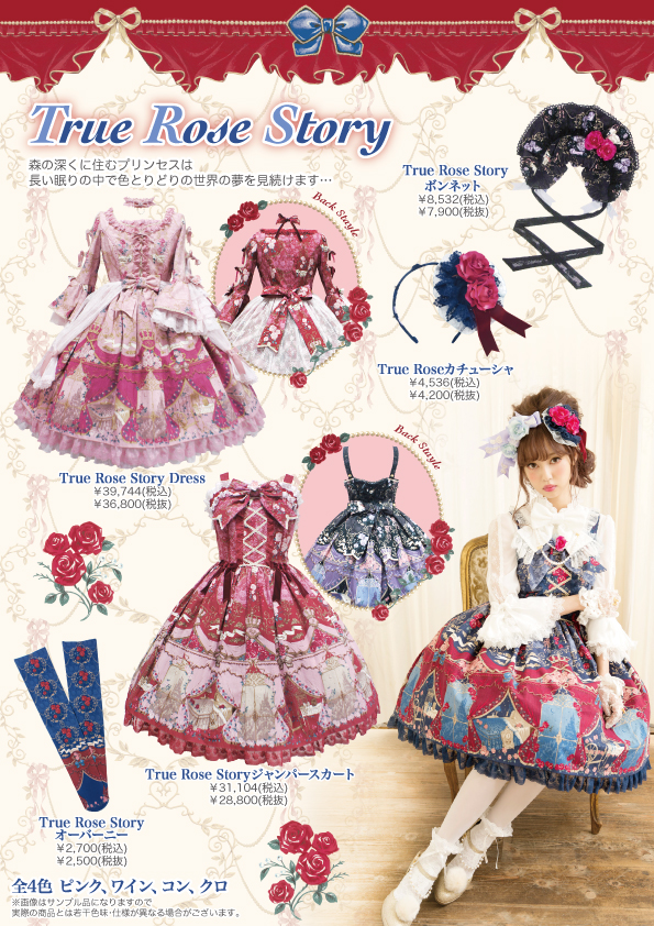 mintyfrills kawaii cute pretty sweet lolita fashion love