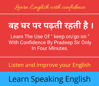 We publish interesing videos related to these topics like hindi mai angreji kaise sikhe online, english speaking course in hindi for beginners.