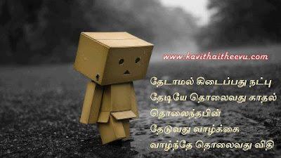 life poems in Tamil, vaalkai kavithaigal, 2016 new vaalkai kavithai, vaalkai arivurai poems, life poem images download, Tamil life poem, read life poems in Tamil