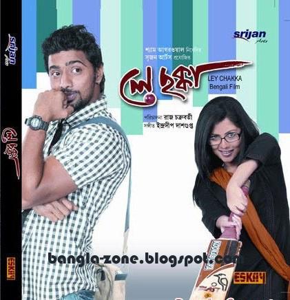 Le chakka bengali full movie download : Siva putrudu telugu