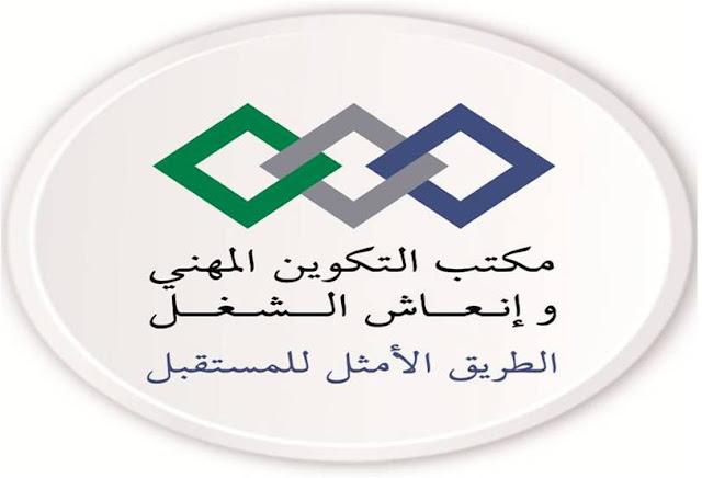 إفتتاح التسجيل  بمراكز التكوين المهني Inscription OFPPT 2016/2017