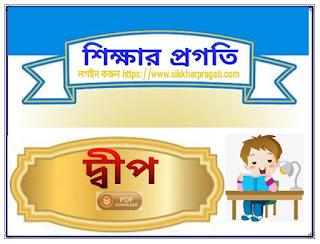 Download pdf about  Islands in Bengali (মহা দেশগুলির দ্বীপ সমূহ পিডিএফ ডাউনলোড করুন)।। শিক্ষার প্রগতি