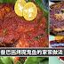 【Sambal Ikan Bakar】教你自己动手做出来,不用出去吃贵货啦!