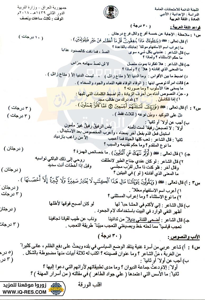 اسئلة مادة اللغة العربية للصف السادس الادبي 2018 الدور الثاني %25D8%25B9%25D8%25B1%25D8%25A8%25D9%258A%2B%25D8%25A7%25D8%25AF%25D8%25A8%25D9%258A%2B1