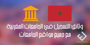 للطلبة الجدد إليكم المواقع الإلكترونية للتسجيل في جميع الجامعات المغربية