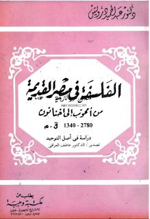 كتاب اخناتون pdf