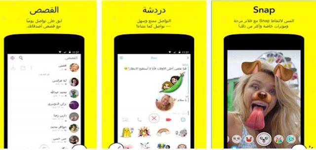 تحميل تطبيق snapchat للأندرويد والأيفون آخر إصدار مجانا برابط مباشر
