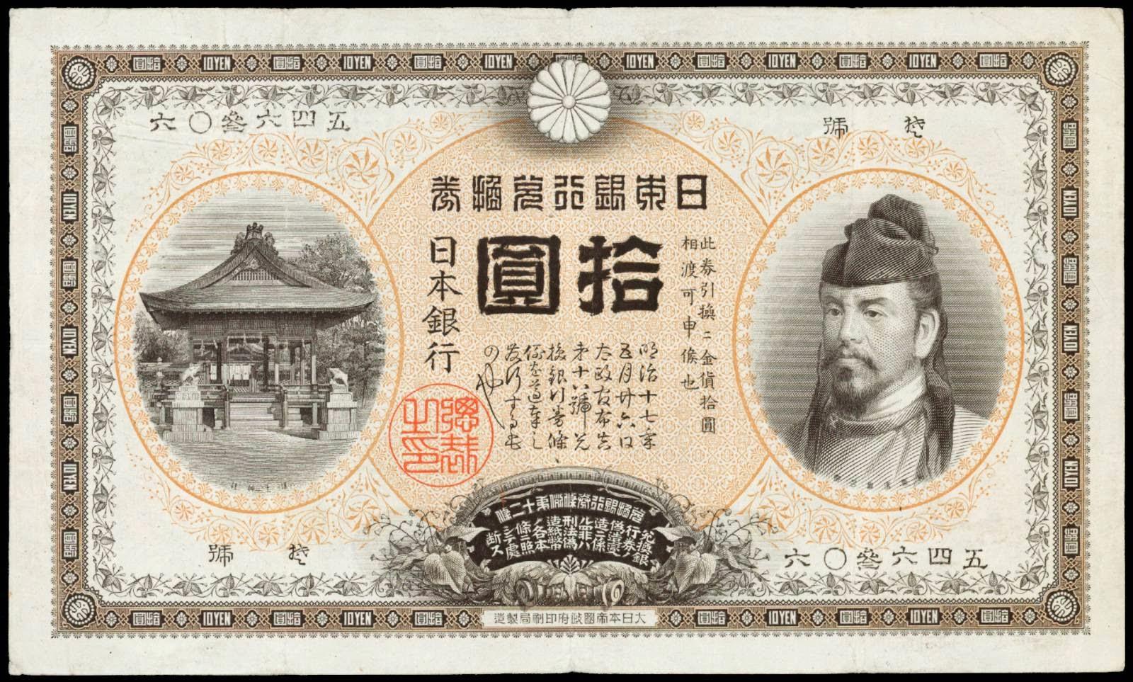 Japan 10 Yen Gold Note Wake no Kiyomaro