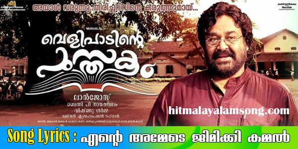 Velipadinte Pusthakam Malayalam Movie