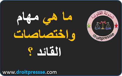 مباراة القياد / مهام واختصاصات القائد بالمغرب