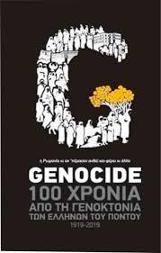 19 Μαίου Ημέρα μνήμης της Γενοκτονίας των Ποντίων