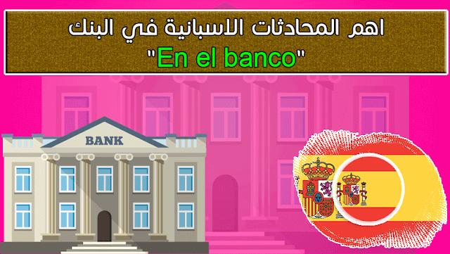 """المحادثات الاسبانية في البنك """"En el banco"""""""