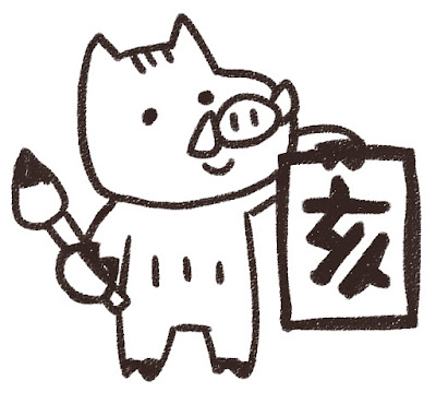 書き初めをする猪のイラスト(亥年)モノクロ線画